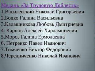 Медаль «За Трудовую Доблесть» 1.Василевский Николай Григорьевич 2.Боцко Галин