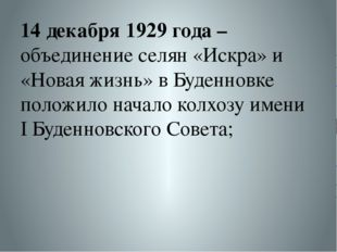 14 декабря 1929 года – объединение селян «Искра» и «Новая жизнь» в Буденновке