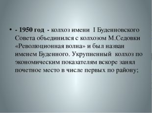 - 1950 год - колхоз имени I Буденновского Совета объединился с колхозом М.Сед