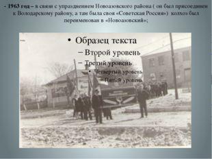 - 1963 год – в связи с упразднением Новоазовского района ( он был присоединен