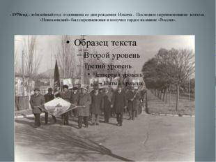 - 1970год – юбилейный год –годовщина со дня рождения Ильича . Последнее пере