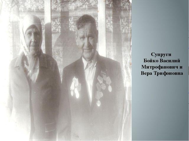 Супруги Бойко Василий Митрофанович и Вера Трифоновна