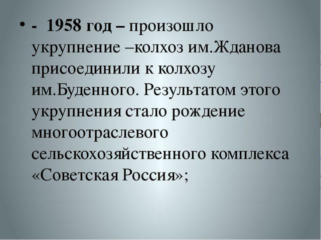 - 1958 год – произошло укрупнение –колхоз им.Жданова присоединили к колхозу и...
