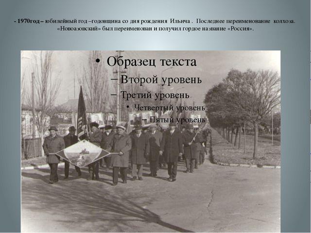 - 1970год – юбилейный год –годовщина со дня рождения Ильича . Последнее пере...