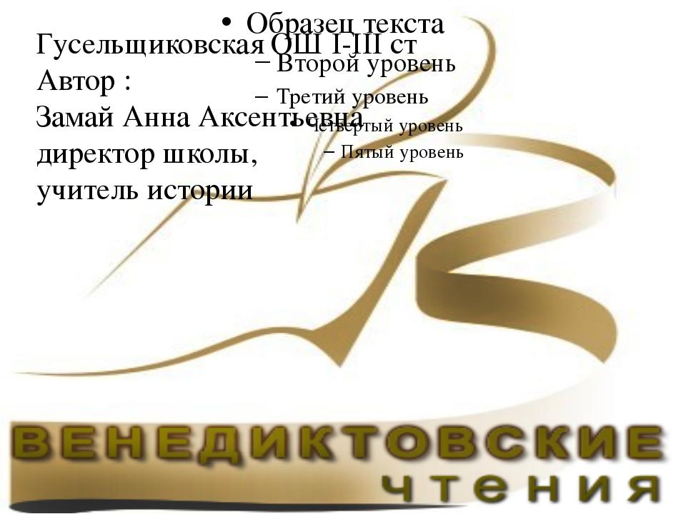 Гусельщиковская ОШ І-ІІІ ст Автор : Замай Анна Аксентьевна директор школы, у...