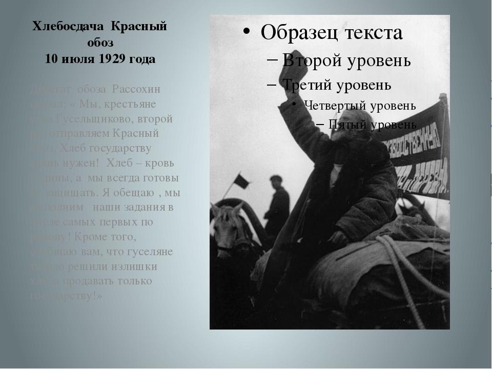 Хлебосдача Красный обоз 10 июля 1929 года Делегат обоза Рассохин сказал: « Мы...