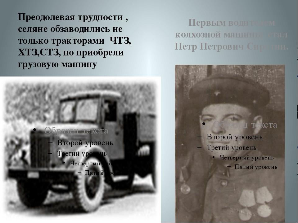 Преодолевая трудности , селяне обзаводились не только тракторами ЧТЗ, ХТЗ,СТЗ...