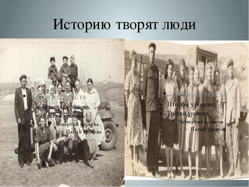 Историю творят люди