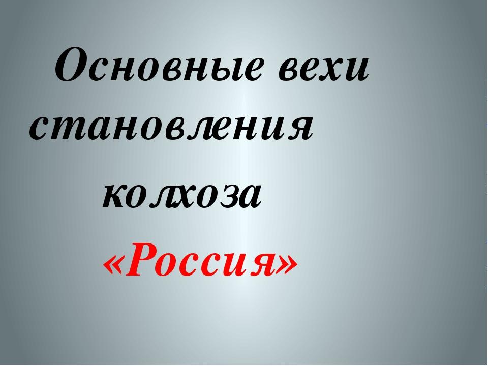 Основные вехи становления колхоза «Россия»