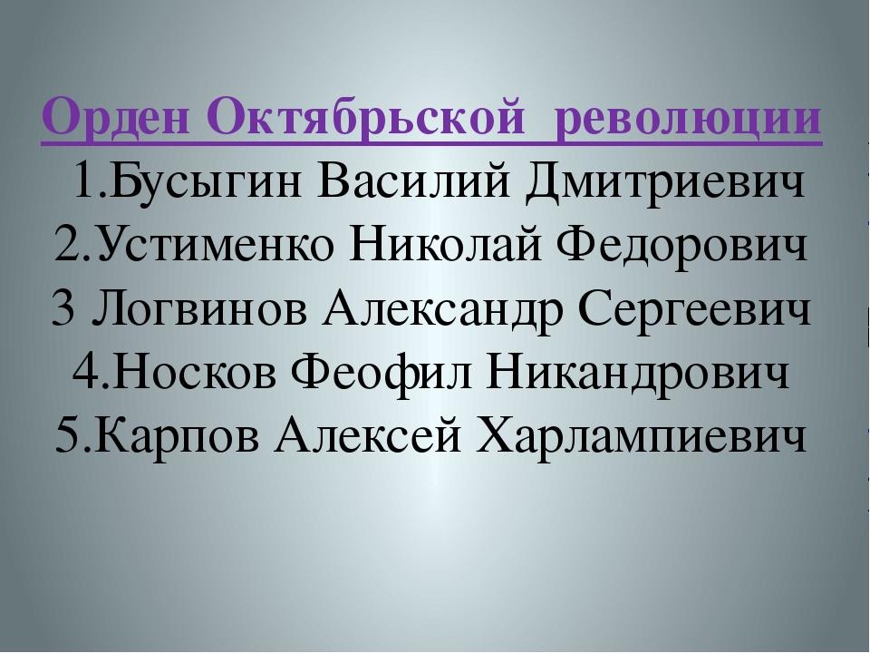 Орден Октябрьской революции 1.Бусыгин Василий Дмитриевич 2.Устименко Николай...