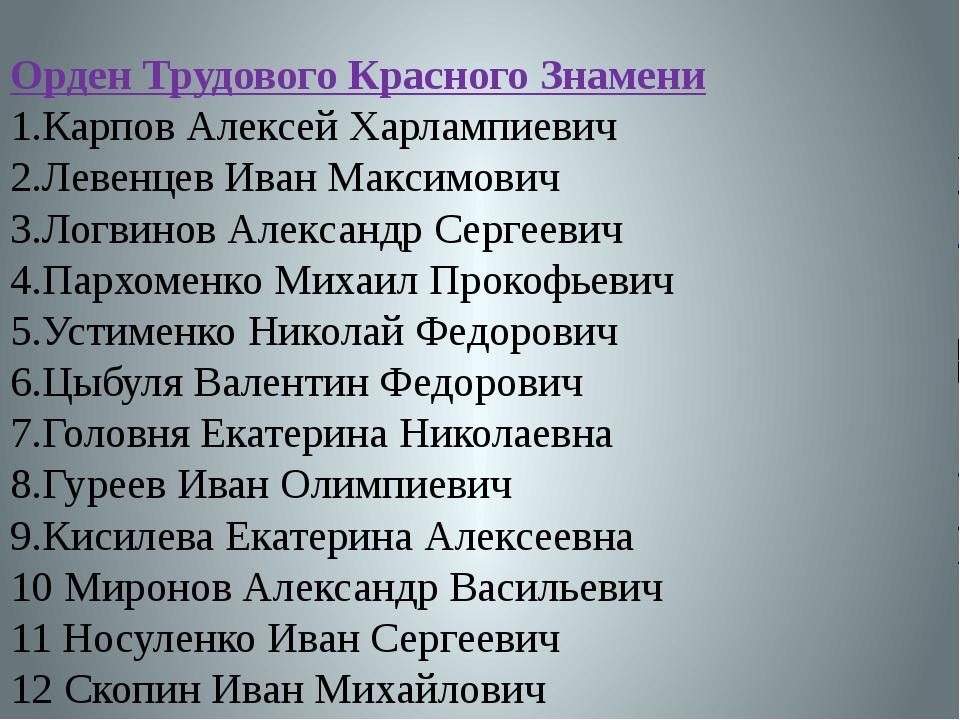 Орден Трудового Красного Знамени 1.Карпов Алексей Харлампиевич 2.Левенцев Ив...