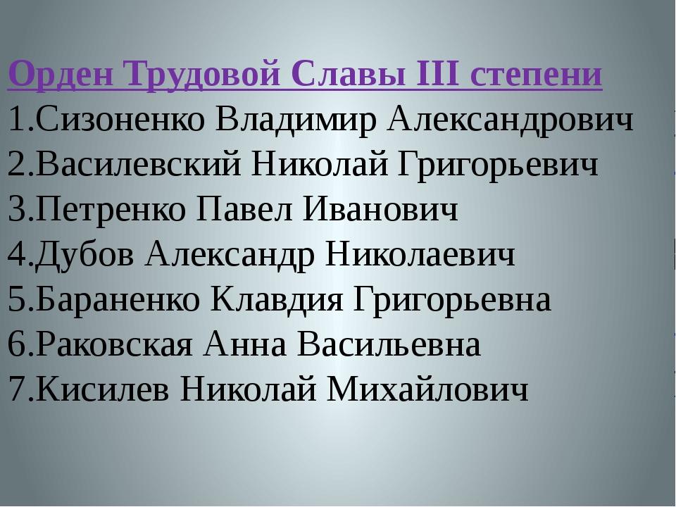 Орден Трудовой Славы ІІІ степени 1.Сизоненко Владимир Александрович 2.Василев...