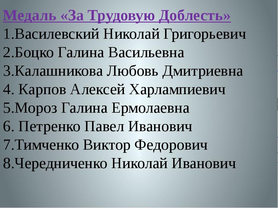 Медаль «За Трудовую Доблесть» 1.Василевский Николай Григорьевич 2.Боцко Галин...