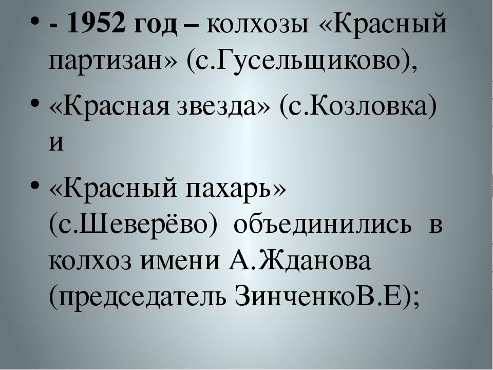- 1952 год – колхозы «Красный партизан» (с.Гусельщиково), «Красная звезда» (с...