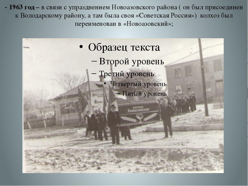 - 1963 год – в связи с упразднением Новоазовского района ( он был присоединен...