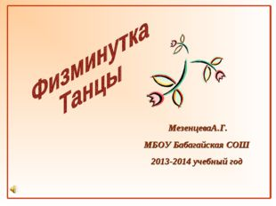 МезенцеваА.Г. МБОУ Бабагайская СОШ 2013-2014 учебный год