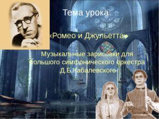 «Ромео и Джульетта» Музыкальные зарисовки для большого симфонического оркестр