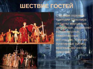 ШЕСТВИЕ ГОСТЕЙ С какими героями трагедии Шекспира связаны маршевые, уверенные