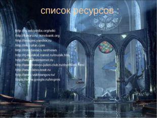 список ресурсов : http://ru.wikipedia.org/wiki http://kinoru.ru -kinobank.org