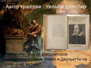 Вспомните, кого из композиторов вдохновила история Ромео и Джульетты на напис