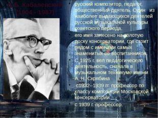русский композитор, педагог, общественный деятель. Один из наиболее выдающихс