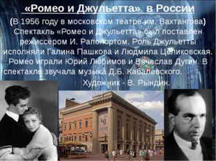 «Ромео и Джульетта» в России (В 1956 году в московском театре им.Вахтангова