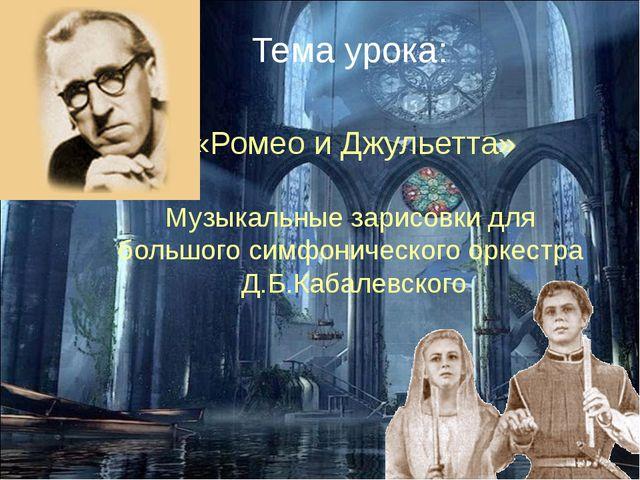 «Ромео и Джульетта» Музыкальные зарисовки для большого симфонического оркестр...