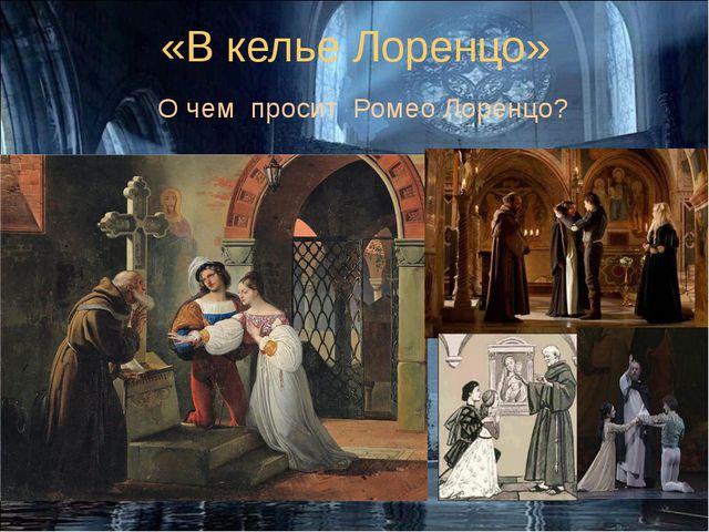 «В келье Лоренцо» О чем просит Ромео Лоренцо?