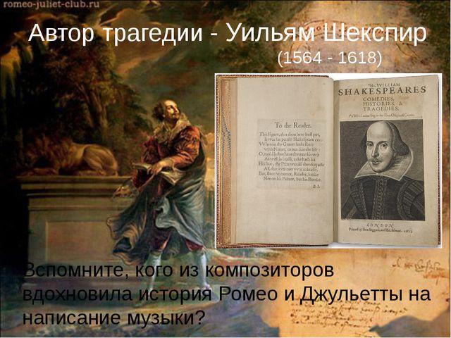 Вспомните, кого из композиторов вдохновила история Ромео и Джульетты на напис...
