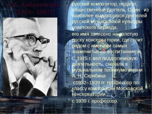 русский композитор, педагог, общественный деятель. Один из наиболее выдающихс...