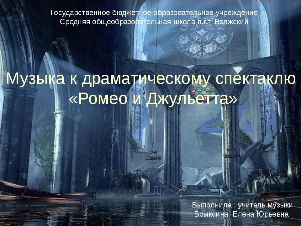Музыка к драматическому спектаклю «Ромео и Джульетта» Государственное бюджетн...