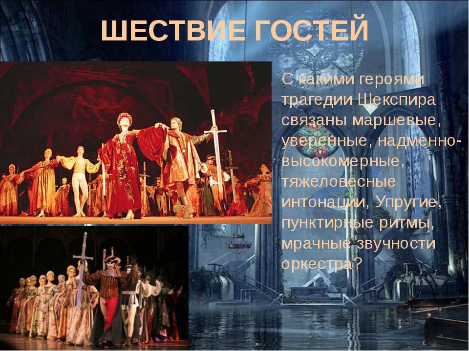 ШЕСТВИЕ ГОСТЕЙ С какими героями трагедии Шекспира связаны маршевые, уверенные...