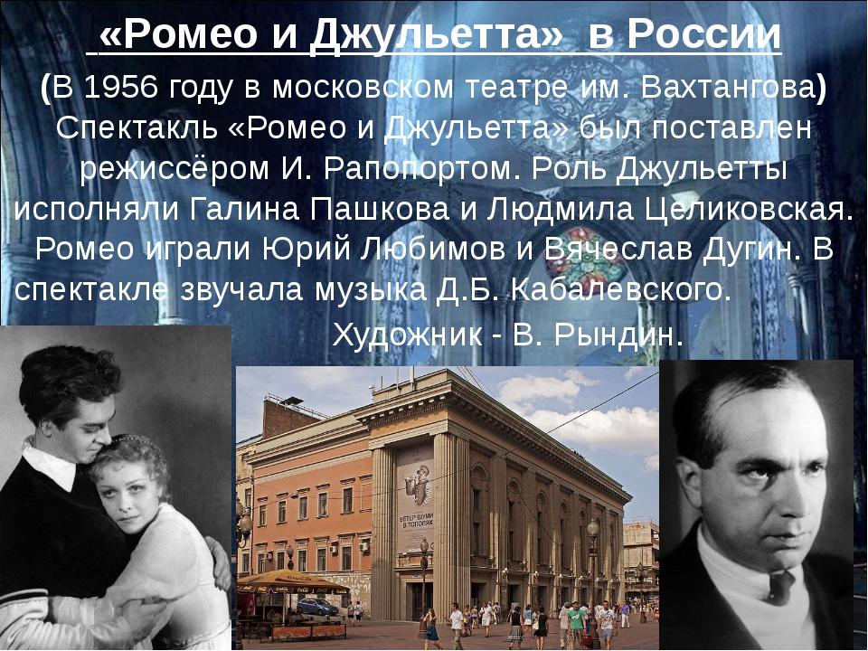 «Ромео и Джульетта» в России (В 1956 году в московском театре им.Вахтангова...
