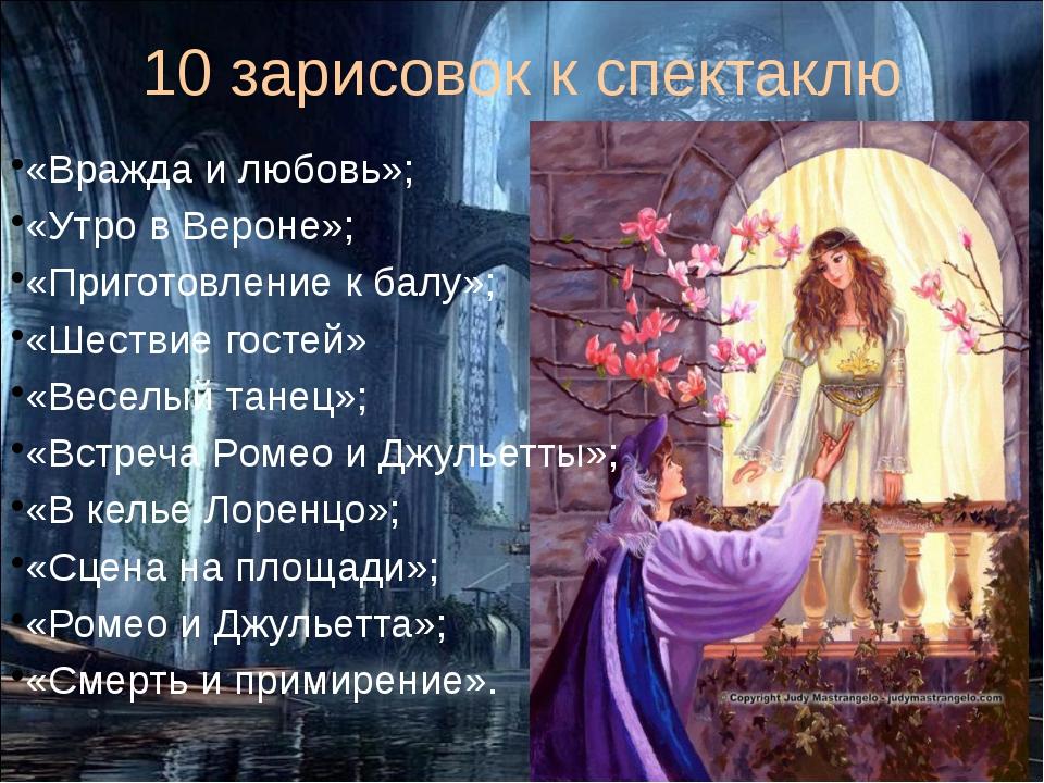 10 зарисовок к спектаклю «Вражда и любовь»; «Утро в Вероне»; «Приготовление к...
