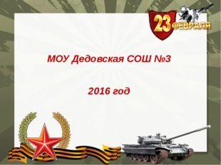 МОУ Дедовская СОШ №3 2016 год