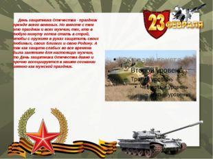 День защитника Отечества- праздник прежде всего военных. Но вместе с тем эт