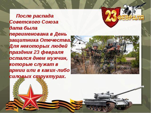 После распада Советского Союза дата была переименована в День защитника Отеч...