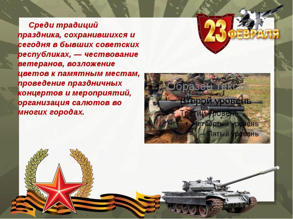 Среди традиций праздника, сохранившихся и сегодня в бывших советских республ...