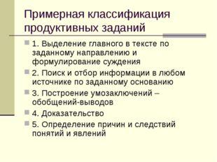 Примерная классификация продуктивных заданий 1. Выделение главного в тексте п