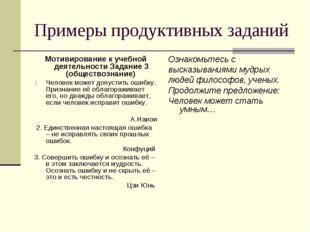 Примеры продуктивных заданий Мотивирование к учебной деятельности Задание 3 (