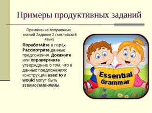 Примеры продуктивных заданий Применение полученных знаний Задание 2 (английск