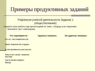 Примеры продуктивных заданий Рефлексия учебной деятельности Задание 1 (общест