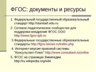 ФГОС: документы и ресурсы 1. Федеральный государственный образовательный стан