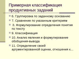 Примерная классификация продуктивных заданий 6. Группировка по заданному осно