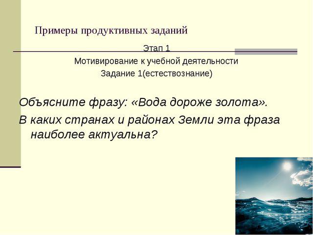 Примеры продуктивных заданий Этап 1 Мотивирование к учебной деятельности Зада...