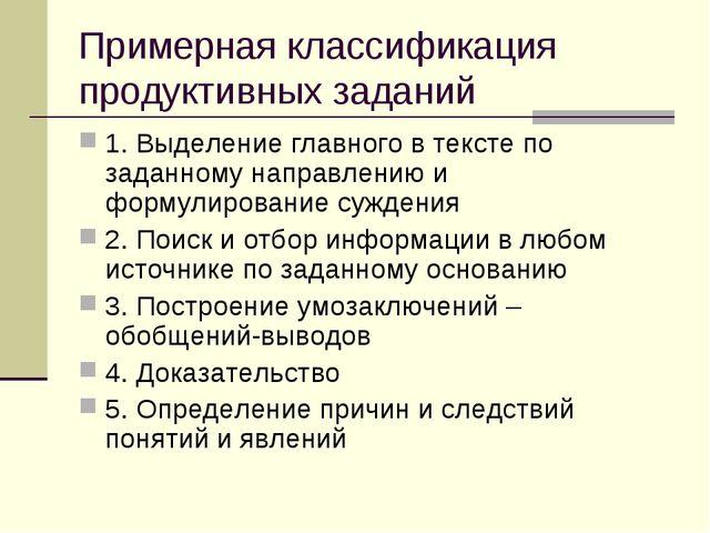 Примерная классификация продуктивных заданий 1. Выделение главного в тексте п...