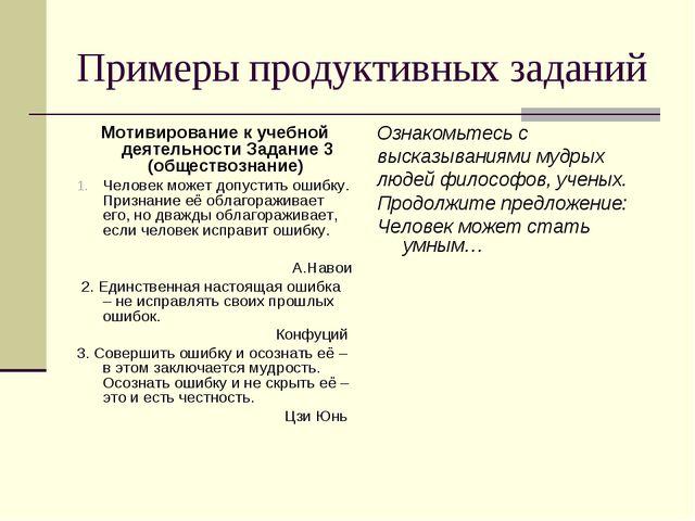 Примеры продуктивных заданий Мотивирование к учебной деятельности Задание 3 (...