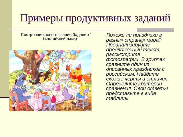 Примеры продуктивных заданий Построение нового знания Задание 1 (английский я...