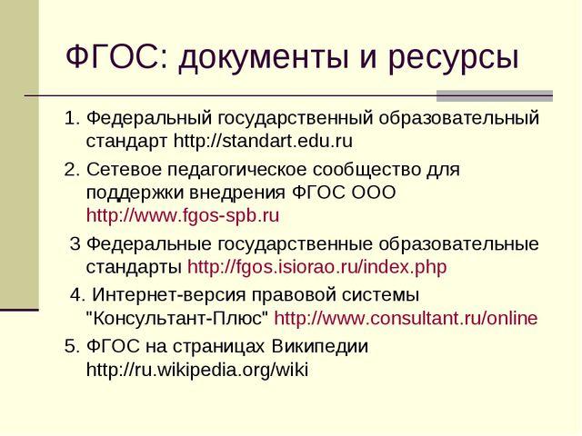 ФГОС: документы и ресурсы 1. Федеральный государственный образовательный стан...