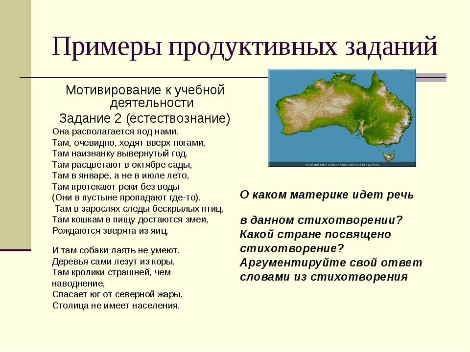 Примеры продуктивных заданий Мотивирование к учебной деятельности Задание 2 (...